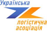 Украинская логистическая ассоциация